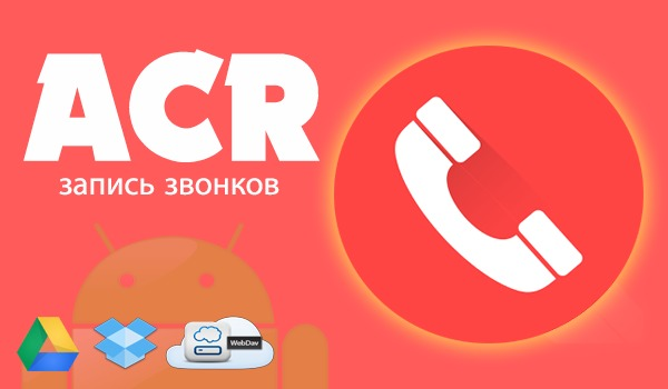 Call Recorder - ACR Pro 35.0 (Android)