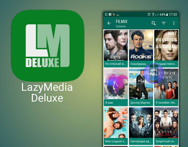 LazyMedia Deluxe Pro 3.195 (Android)